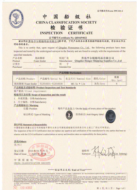 الصين Qingdao Henger Marine Supply Co., Ltd الشهادات